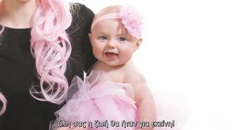Το μωρό δεν σε αφήνει να ζήσεις..! (Motherhood Sucks)